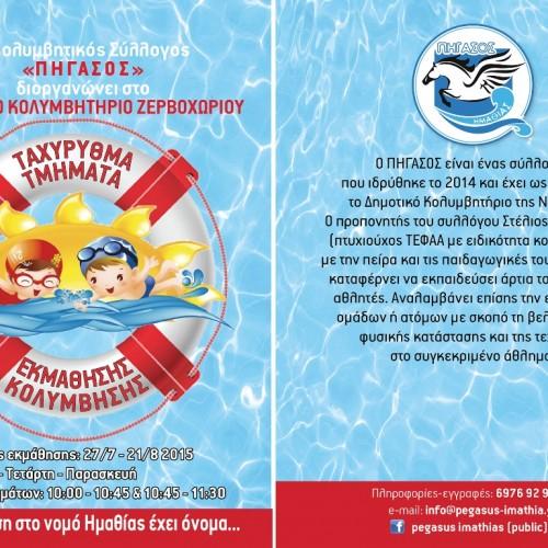 Μαθήματα κολύμβησης στο Δημοτικό κολυμβητήριο Ζερβοχωρίου.