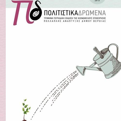 Επανακυκλοφόρησαν τα Πολιτιστικά Δρώμενα, το περιοδικό της Βέροιας