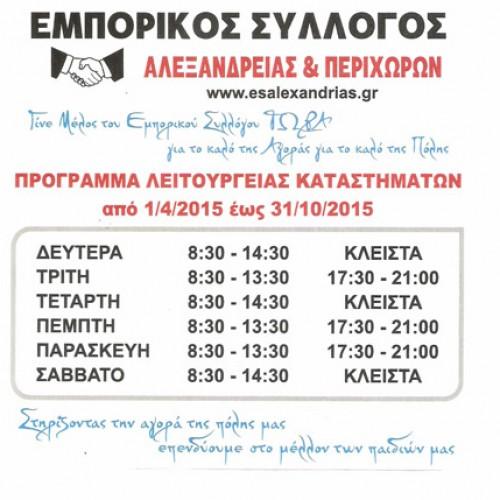 Παραμένει το πρόγραμμα λειτουργίας των καταστημάτων στην Αλεξάνδρεια, τους καλοκαιρινούς μήνες το πρόγραμμα