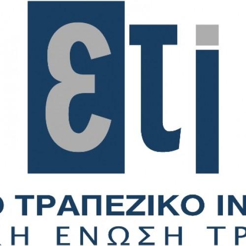 Ελληνική Ένωση Τραπεζών: Όλα όσα ισχύουν στις τραπεζικές συναλλαγές. Απαντήσεις σε συχνά ερωτήματα