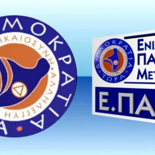 ΕΠΑΜ: Ο ΣΥΡΙΖΑ πνίγει την φωνή από τα κόμματα υποστήριξης του ΟΧΙ
