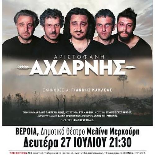 """Αριστοφάνη  """"Αχαρνής"""", στη Βέροια"""