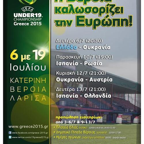 Συνεχίζεται η διάθεση δωρεάν εισιτηρίων για το U19 European Championship 2015
