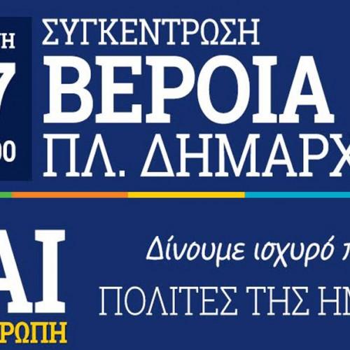 """Κίνηση Πολιτών Ημαθίας: """"Ναι"""" στην Ευρώπη σημαίνει """"Ναι"""" στην Ελλάδα"""