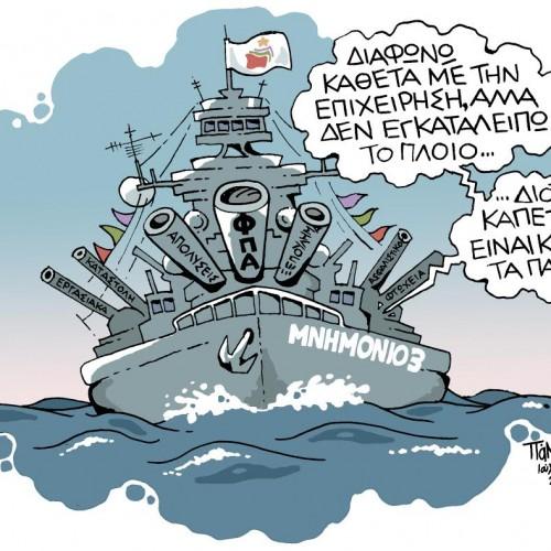 Κυβέρνηση... αντιπολίτευσης!