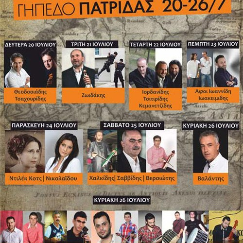 Πολιτιστικές Εκδηλώσεις του Συλλόγου 'Ευστάθιος Χωραφάς' για το 2015