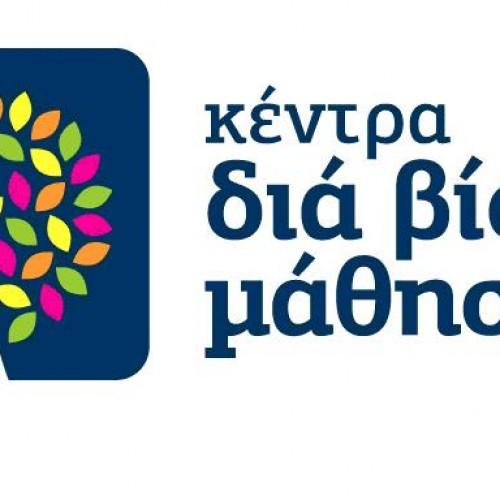 Δωρεάν πρόγραμμα κατάρτισης Αγγλικών στη Βέροια, μέσω δράσης του ΟΑΕΔ