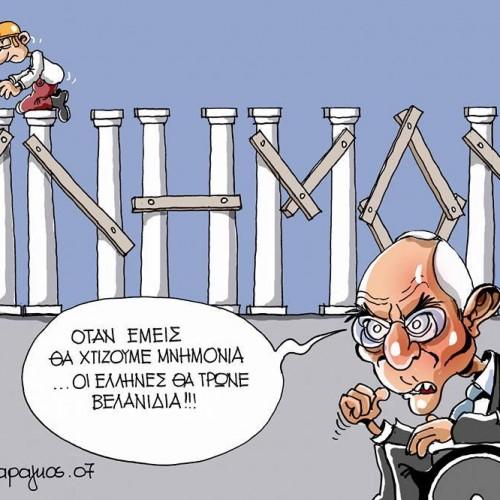 """""""Το «αριστερό» μνημόνιο του ΣΥΡΙΖΑ, ο θρίαμβος των δανειστών και του Σόιμπλε"""" του Κώστα Λαπαβίτσα"""