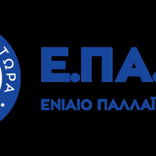Το ΕΠΑΜ συμμετέχει αυτόνομα στις εκλογές.