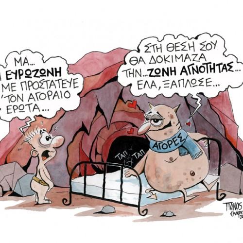 Ευρωπαϊκή προοπτική ή σοσιαλιστική προοπτική;