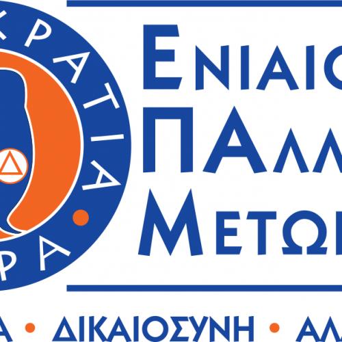 Ε.ΠΑ.Μ: Συνειδητή προδοσία από την κυβέρνηση ΣΥΡΙΖΑ-ΑΝΕΛ