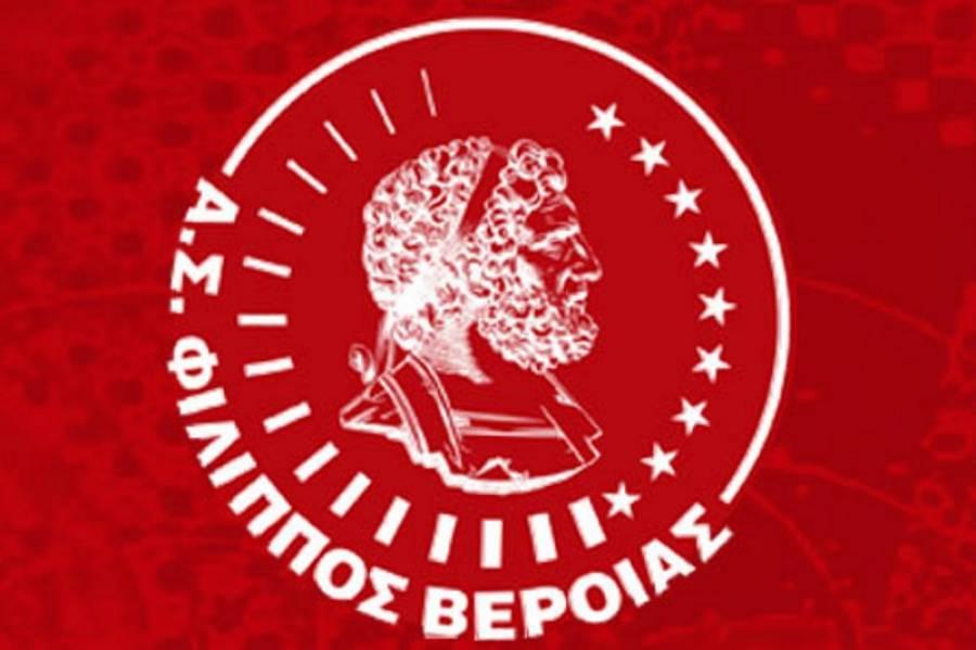 filippos-verias_logo
