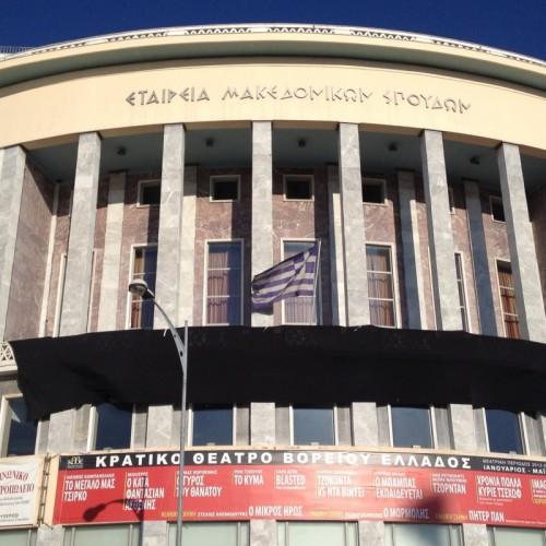 """""""Οι ηθοποιοί δεν είναι επαίτες"""" - Επιστολή των ηθοποιών του Κρατικού Θεάτρου Βορείου Ελλάδος"""