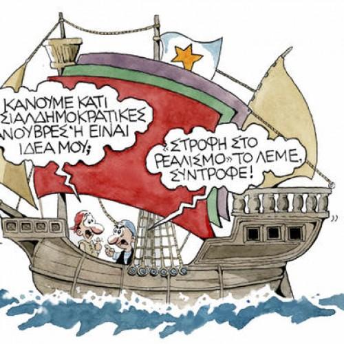 Οι του ΣΥΡΙΖΑ δεν ξέρουν τι τους γίνεται ή μας εξαπατούν συνειδητά;