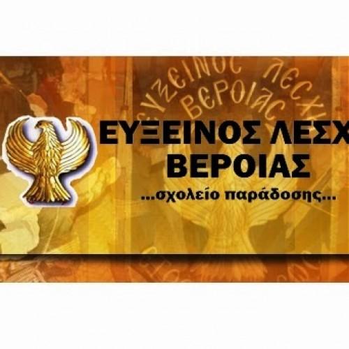 Συλλυπητήρια  του Διοικητικού Συμβουλίου της Ευξείνου Λέσχης Βέροιας