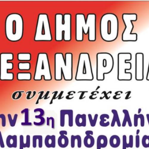 Ο Δήμος Αλεξάνδρειας συμμετέχει στην  13η Πανελλήνια Λαμπαδηδρομία της Π.Ο.Σ.Ε.Α.