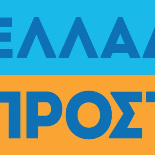 ΝΟΔΕ – ΝΔ Ημαθίας: Νέο μοντέλο αποτελεσματικής διακυβέρνησης