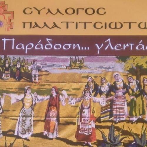 Διήμερο πολιτιστικών εκδηλώσεων από το Σύλλογο Παλατιτσιωτών, στις 4 και 5 Σεπτεμβρίου, στα Παλατίτσια Ημαθίας