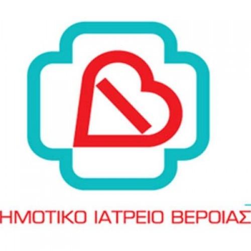 Εβδομαδιαίο πρόγραμμα λειτουργίας Δημοτικού Ιατρείου Βέροιας από 28/9 μέχρι και 2/10/2015