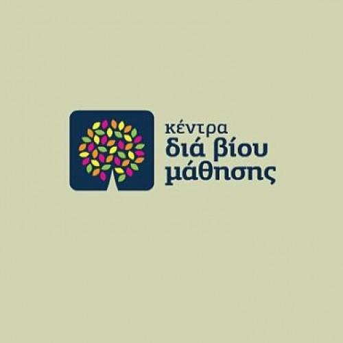Κέντρο δια Βίου Μάθησης Δήμου Βέροιας: Νέα εκπαιδευτικά προγράμματα