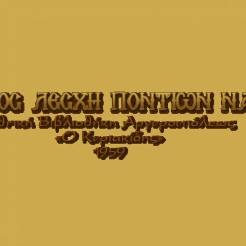 Άρχισαν οι εγγραφές στα τμήματα της ΕΥΞΕΙΝΟΥ ΛΕΣΧΗΣ ΠΟΝΤΙΩΝ ΝΑΟΥΣΑΣ