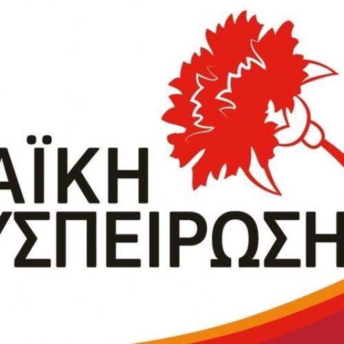 Η Λαϊκή Συσπείρωση Βέροιας για τις συνέπειες του 3ου μνημονίου στους δήμους