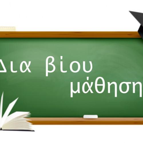 Κέντρο δια Βίου Μάθησης Δήμου Αλεξάνδρειας:  Προγράμματα Γενικής Εκπαίδευσης Ενηλίκων