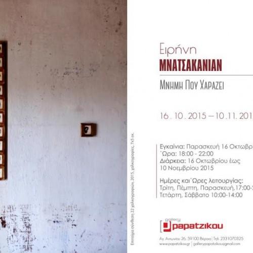Γκαλερί ΠΑΠΑΤΖΙΚΟΥ. Έκθεση Ειρήνης Μνατσακανιάν ''ΜΝΗΜΗ ΠΟΥ ΧΑΡΑΖΕΙ'' – Εγκαίνια Παρασκευή 16 Οκτωβρίου