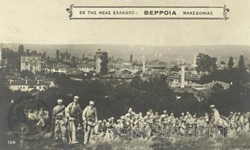 Η απελευθέρωση της Βέροιας 16 Οκτωβρίου 1912 / Αυτόπτες μάρτυρες διηγούνται