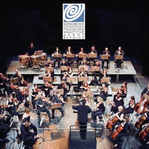 Η Συμφωνική Ορχήστρα Δήμου Θεσσαλονίκης, στο Χώρο Τεχνών της Βέροιας, Παρασκευή 16 Οκτωβρίου