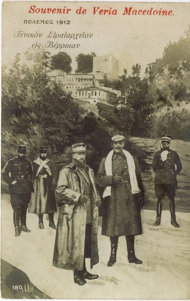 12. Αρχ. Καμπούρη_Αναμνηστική καρτ ποστάλ του 1912 από την απελευθέρωση της Βέροιας.