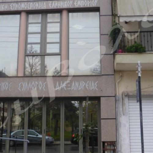 Ο Εμπορικός Σύλλογος Αλεξάνδρειας ενημερώνει για αναμενόμενα έντονα καιρικά φαινόμενα