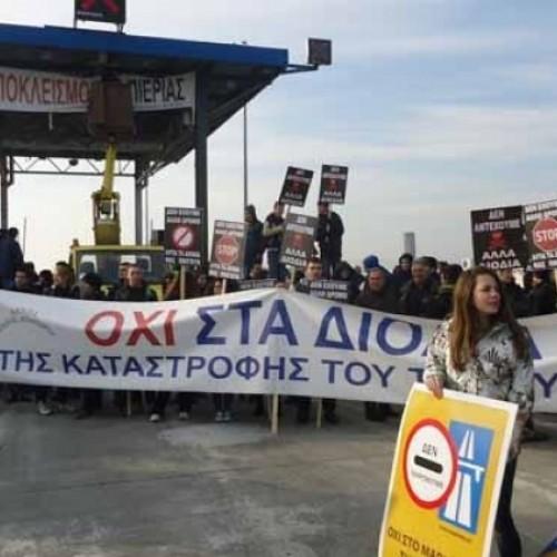 Τα διόδια Αιγινίου και η μεγάλη επικινδυνότητα της παλιάς Εθνικής Οδού Θεσσαλονίκης – Κατερίνης