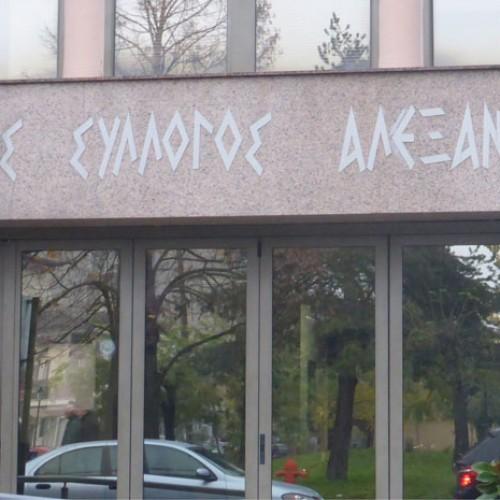 Εμπορικός Σύλλογος Αλεξάνδρειας: Η Κυριακή δεν είναι διαπραγματεύσιμη - Χρόνος υπάρχει… χρήμα δεν υπάρχει!