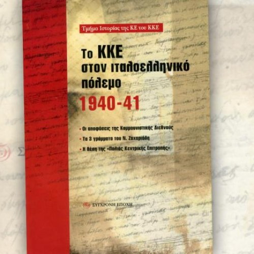 """""""Το ΚΚΕ στον ιταλοελληνικό πόλεμο 1940-41"""" - Νάουσα, βιβλιοπαρουσίαση, Παρασκευή 30 Οκτώβρη"""