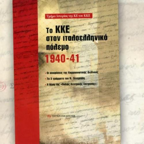 «Το ΚΚΕ στον ιταλοελληνικό πόλεμο 1940-1941». Παρουσίαση βιβλίου, Τετάρτη 4 Νοεμβρίου