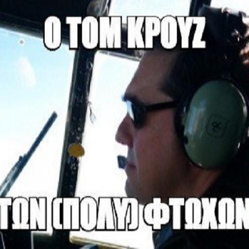 Έπαθε Καμμένο ο Αλέξης Τσίπρας (pics) !