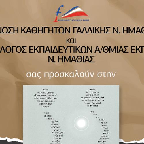 Βιβλιοπαρουσίαση: «Γλωσσών περιήγησις - Οι γλώσσες του κόσμου και η ελληνική». Βέροια, Δευτέρα 30 Νοεμβρίου 2015