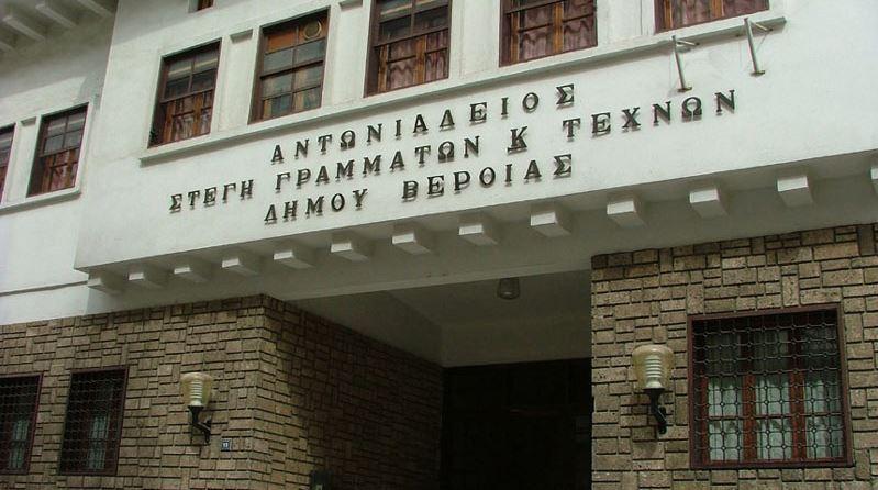 faretra-info-ant-antoniadis-evergetis-veroias-dr-emmanouil-xinada