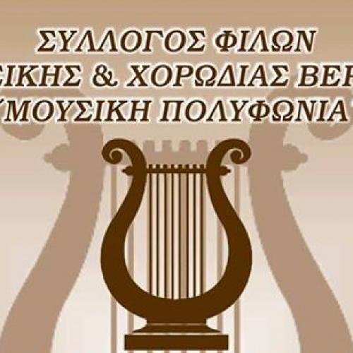 """Μουσική εκδήλωση στη Βέροια: """"Αν θυμηθείς τ' όνειρό μου"""",  Δευτέρα 30 Νοεμβρίου 2015"""