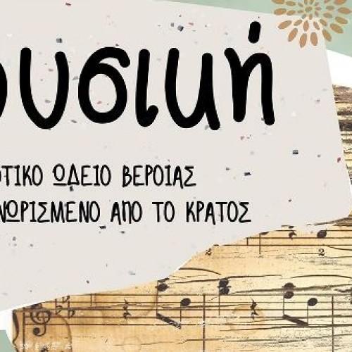 """Δημοτικό Ωδείο Βέροιας: Επαναλειτουργεί η ορχήστρα κιθαριστών """"Veriartisti"""""""