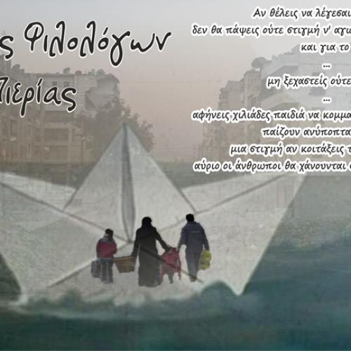 """Σύνδεσμος Φιλολόγων Πιερίας. Παμπιερικός Λογοτεχνικός Διαγωνισμός με θέμα: """"Προσφυγιά και μετανάστευση""""."""