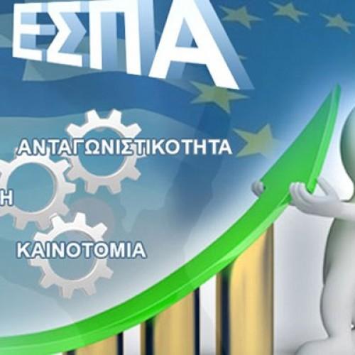 Αρχές Δεκεμβρίου οι αιτήσεις για τα 4 νέα προγράμματα του ΕΣΠΑ 2014 – 2020 – Ποιοι δικαιούνται αίτησης