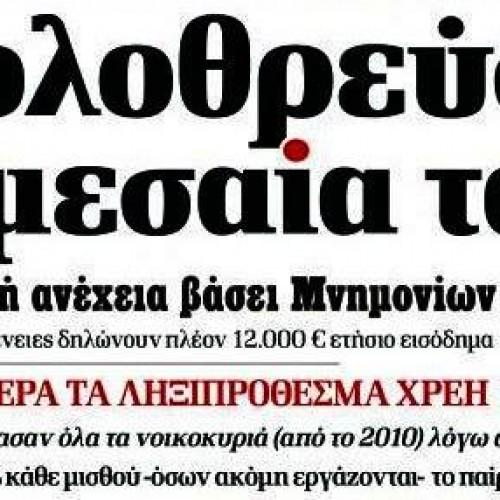 Ο ελληνικός λαός οδεύει στην ταπεινωτική εξαθλίωση ΟΛΟΜΟΝΑΧΟΣ...