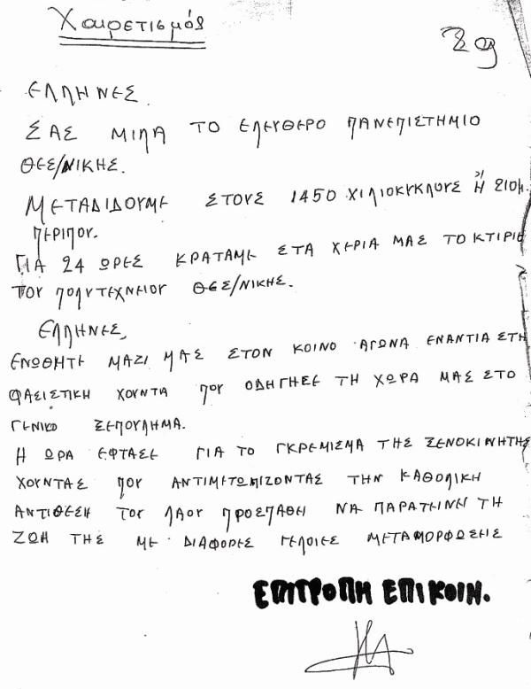 1450-ΑΜ-ο-ΡΣ-του-πολυτεχνείου-Θεσσαλονίκης-Νοέμβριος-1973