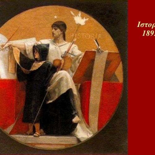 """""""H μονομέρεια του σχολικού βιβλίου της Ιστορίας"""" του Αλέξανδρου Ζαφειρόπουλου"""