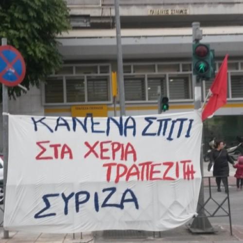 """""""Πλειστηριασμοί: Ο κ.Τσίπρας το """"τερμάτισε""""…"""" του Νίκου Μπογιόπουλου"""