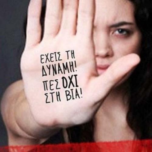 Εκδήλωση που αφορά στην Ενδοοικογενειακή Βία, Νάουσα, Τετάρτη 2 Δεκεμβρίου 2015