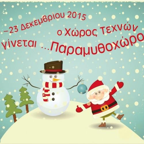 Χριστούγεννα στον Παραμυθοχώρο! Δέκα παιδικές παραστάσεις με ελεύθερη είσοδο! Από την Κ.Ε.Π.Α. Δήμου Βέροιας!