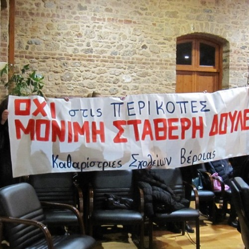 Με πανό στο Δημοτικό Συμβούλιο οι καθαρίστριες των σχολείων της Βέροιας, διεκδικώντας το δίκιο τους